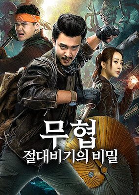 Raiders of the Wu Gorge