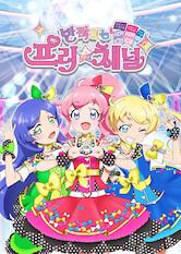 Search netflix Twinkle Pri☆channel