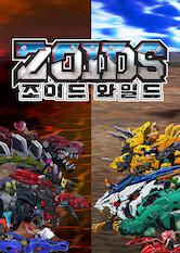 Search netflix Zoids Wild