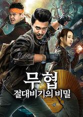 Search netflix Raiders of the Wu Gorge