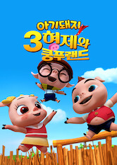 Search netflix The Three Little Pigs