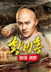 Search netflix Return of the King Huang Feihong